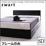 収納ベッド セミダブル【ZWART】【フレームのみ】 ブラック シンプルモダンデザイン・収納ベッド 【ZWART】ゼワート