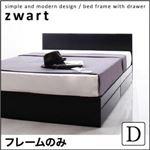 収納ベッド ダブル【ZWART】【フレームのみ】 ブラック シンプルモダンデザイン・収納ベッド 【ZWART】ゼワート