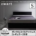 収納ベッド シングル【ZWART】【ボンネルコイルマットレス(レギュラー)付き】 フレームカラー:ブラック マットレスカラー:ブラック シンプルモダンデザイン・収納ベッド 【ZWART】ゼワート