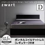 収納ベッド ダブル【ZWART】【ボンネルコイルマットレス(レギュラー)付き】 フレームカラー:ブラック マットレスカラー:ブラック シンプルモダンデザイン・収納ベッド 【ZWART】ゼワート