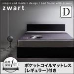 収納ベッド ダブル【ZWART】【ポケットコイルマットレス(レギュラー)付き】 フレームカラー:ブラック マットレスカラー:ブラック シンプルモダンデザイン・収納ベッド 【ZWART】ゼワート