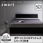 収納ベッド セミダブル【ZWART】【ポケットコイルマットレス:ハード付き】 ブラック シンプルモダンデザイン・収納ベッド 【ZWART】ゼワート