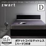 収納ベッド ダブル【ZWART】【ポケットコイルマットレス:ハード付き】 ブラック シンプルモダンデザイン・収納ベッド 【ZWART】ゼワート