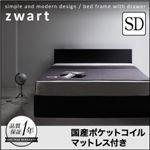 収納ベッド セミダブル【ZWART】【国産ポケットコイルマットレス付き】 ブラック シンプルモダンデザイン・収納ベッド 【ZWART】ゼワート