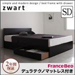収納ベッド セミダブル【ZWART】【デュラテクノマットレス付き】 ブラック シンプルモダンデザイン・収納ベッド 【ZWART】ゼワート