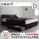 収納ベッド ダブル【ZWART】【羊毛入りデュラテクノマットレス付き】 ブラック シンプルモダンデザイン・収納ベッド 【ZWART】ゼワート
