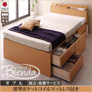 <組立設置>コンセント、収納ヘッドボード付きチェストベッド【Blenda】ブレンダ