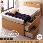 チェストベッド ダブル【Blenda】【三つ折りポケットコイルマットレス付】ホワイト コンセント、収納ヘッドボード付きチェストベッド【Blenda】ブレンダ