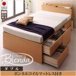 チェストベッド ダブル【Blenda】【ボンネルコイルマットレス付き】ナチュラル コンセント、収納ヘッドボード付きチェストベッド【Blenda】ブレンダ