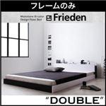 フロアベッド ダブル【Frieden】【フレームのみ】 ナカクロ モノトーンバイカラーデザイン棚・コンセント付きフロアベッド【Frieden】フリーデン