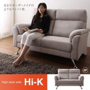 ソファー 2人掛け ブラウン ハイバックソファ【Hi-K】ハイク - 拡大画像