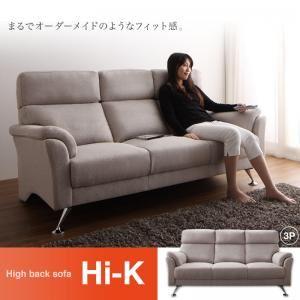ソファー 3人掛け ベージュ ハイバックソファ【Hi-K】ハイクの詳細を見る