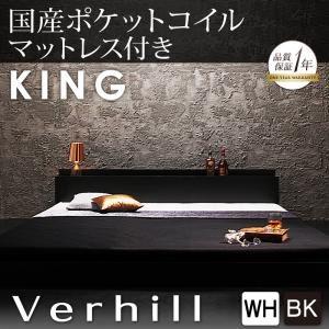 フロアベッド キング【Verhill】【国産ポケットコイルマットレス付き】 ホワイト 棚・コンセント付きフロアベッド【Verhill】ヴェーヒル
