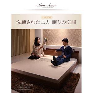洗練された二人 眠りの空間 フロアベッド ダブル【mon ange】モナンジェ 棚・コンセント付きフロアベッド