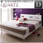 すのこベッド ダブル【Quartz】【フレームのみ】 ホワイト 棚・コンセント付きデザインすのこベッド【Quartz】クォーツ