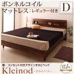 すのこベッド ダブル【Kleinod】【ボンネルコイルマットレス(レギュラー)付き】 フレームカラー:ウォルナットブラウン マットレスカラー:ブラック 棚・コンセント付きデザインすのこベッド 【Kleinod】クライノート