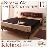すのこベッド ダブル【Kleinod】【ポケットコイルマットレス(レギュラー)付き】 フレームカラー:ウォルナットブラウン マットレスカラー:アイボリー 棚・コンセント付きデザインすのこベッド 【Kleinod】クライノート