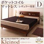 すのこベッド ダブル【Kleinod】【ポケットコイルマットレス(レギュラー)付き】 フレームカラー:ウォルナットブラウン マットレスカラー:ブラック 棚・コンセント付きデザインすのこベッド 【Kleinod】クライノート
