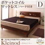 すのこベッド ダブル【Kleinod】【ポケットコイルマットレス:ハード付き】 ウォルナットブラウン 棚・コンセント付きデザインすのこベッド 【Kleinod】クライノート