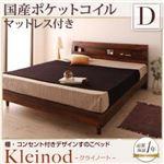 すのこベッド ダブル【Kleinod】【国産ポケットコイルマットレス付き】 ウォルナットブラウン 棚・コンセント付きデザインすのこベッド 【Kleinod】クライノート