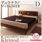 すのこベッド ダブル【Kleinod】【デュラテクノマットレス付き】 ウォルナットブラウン 棚・コンセント付きデザインすのこベッド 【Kleinod】クライノート