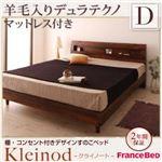 すのこベッド ダブル【Kleinod】【羊毛入りデュラテクノマットレス付き】 ウォルナットブラウン 棚・コンセント付きデザインすのこベッド 【Kleinod】クライノート
