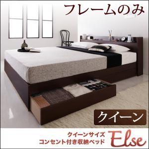収納ベッド クイーン【Else】【フレームのみ】 ダークブラウン コンセント付き収納ベッド 【Else】エルゼ - 拡大画像