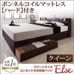 収納ベッド クイーン【Else】【ボンネルコイルマットレス:ハード付き】 ダークブラウン コンセント付き収納ベッド 【Else】エルゼ