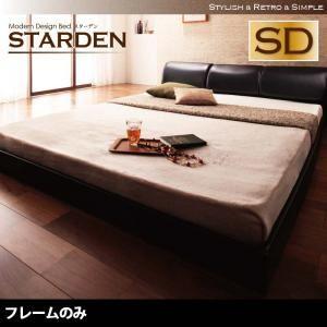 フロアベッド セミダブル【Starden】【フレームのみ】 ブラック モダンデザインフロアベッド 【Starden】スターデン