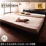 フロアベッド キングサイズ【Starden】【ポケットコイルマットレス:ハード付き】 ブラック モダンデザインフロアベッド 【Starden】スターデン