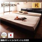 フロアベッド キングサイズ【Starden】【国産ポケットコイルマットレス付き】 ブラック モダンデザインフロアベッド 【Starden】スターデン