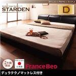 フロアベッド ダブル【Starden】【デュラテクノマットレス付き】 ブラック モダンデザインフロアベッド 【Starden】スターデン