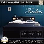 収納ベッド クイーン【Farben】【ボンネルコイルマットレス(レギュラー)付き】 フレームカラー:ブラック マットレスカラー:アイボリー モダンライト・コンセント付き収納ベッド【Farben】ファーベン