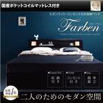 収納ベッド クイーン【Farben】【国産ポケットコイルマットレス付き】 ブラック モダンライト・コンセント付き収納ベッド【Farben】ファーベン