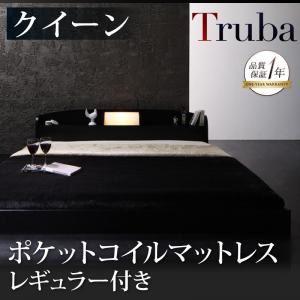 フロアベッド クイーン【Truba】【ポケットコイルマットレス(レギュラー)付き】 フレームカラー:ブラウン 照明・棚付き大型フロアベッド【Truba】トルバ - 拡大画像