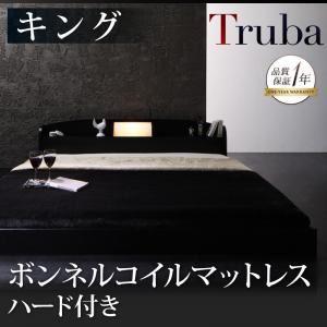 フロアベッド キング【Truba】【ボンネルコイルマットレス:ハード付き】 ブラック 照明・棚付き大型フロアベッド【Truba】トルバ - 拡大画像