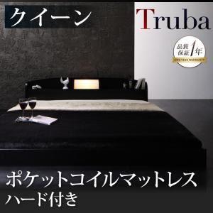 フロアベッド クイーン【Truba】【ポケットコイルマットレス(ハード)付き】フレームカラー:ブラウン 照明・棚付き大型フロアベッド【Truba】トルバ - 拡大画像