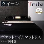 フロアベッド クイーン【Truba】【ポケットコイルマットレス:ハード付き】 ブラック 照明・棚付き大型フロアベッド【Truba】トルバ