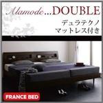 すのこベッド ダブル【Alamode】【デュラテクノマットレス付き】 ウェンジブラウン 棚・コンセント付きデザインすのこベッド【Alamode】アラモード