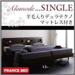 すのこベッド シングル【Alamode】【羊毛入りデュラテクノマットレス付き】 ウェンジブラウン 棚・コンセント付きデザインすのこベッド【Alamode】アラモード