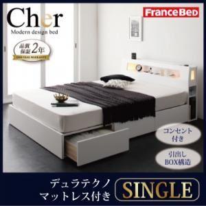 収納ベッド シングル【Cher】【デュラテクノマットレス付き】 ホワイト モダンライト・コンセント収納付きベッド【Cher】シェール - 収納ベッド専門店