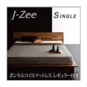 フロアベッド シングル【J-Zee】【ボンネルコイルマットレス(レギュラー)付き】 フレームカラー:ブラウン マットレスカラー:ブラック モダンデザインステージタイプフロアベッド【J-Zee】ジェイ・ジー - 拡大画像