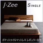 フロアベッド シングル【J-Zee】【ポケットコイルマットレス(レギュラー)付き】 フレームカラー:ブラウン マットレスカラー:ブラック モダンデザインステージタイプフロアベッド【J-Zee】ジェイ・ジー