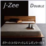 フロアベッド ダブル【J-Zee】【ポケットコイルマットレス(レギュラー)付き】 フレームカラー:ブラウン マットレスカラー:ブラック モダンデザインステージタイプフロアベッド【J-Zee】ジェイ・ジー