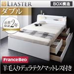 チェストベッド ダブル【Liaster】【羊毛入りデュラテクノマットレス付き】 ホワイト モダンライト・コンセント付きチェストベッド【Liaster】リアスター