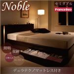 収納ベッド セミダブル【Noble】【デュラテクノマットレス付き】 ダークブラウン モダンライト・コンセント付き収納ベッド【Noble】ノーブル