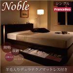収納ベッド シングル【Noble】【羊毛入りデュラテクノマットレス付き】 ダークブラウン モダンライト・コンセント付き収納ベッド【Noble】ノーブル