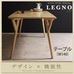 【単品】ダイニングテーブル 幅140cm【LEGNO】ナチュラル 回転チェア付きモダンデザインダイニング【LEGNO】レグノ