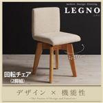 【テーブルなし】チェア2脚セット【LEGNO】ダークブラウン 回転チェア付きモダンデザインダイニング【LEGNO】レグノ/チェア(2脚組)