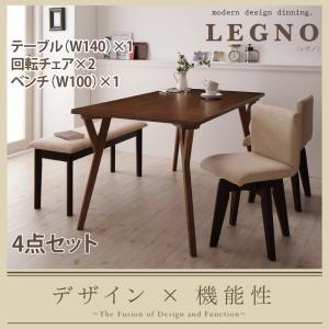 ダイニングセット 4点セット(テーブル幅140+回転チェア×2+ベンチ) テーブル(NA)×チェア類(DBR)【LEGNO】回転チェア付きモダンデザインダイニング【LEGNO】レグノ